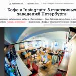 Кофе и Instagram: 8 счастливых заведений Петербурга Санкт-Петербург 2015 2015-07-06 12-22-30